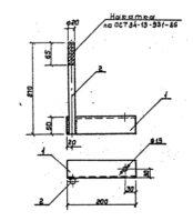 Кронштейн РА-5 (3.407.1-143.8.67) 1,5 кг